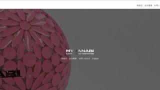 MYHANABIのホームページもリニューアル完了です