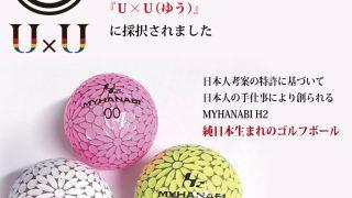 MYHANABI H2が日本の逸品に選ばれました